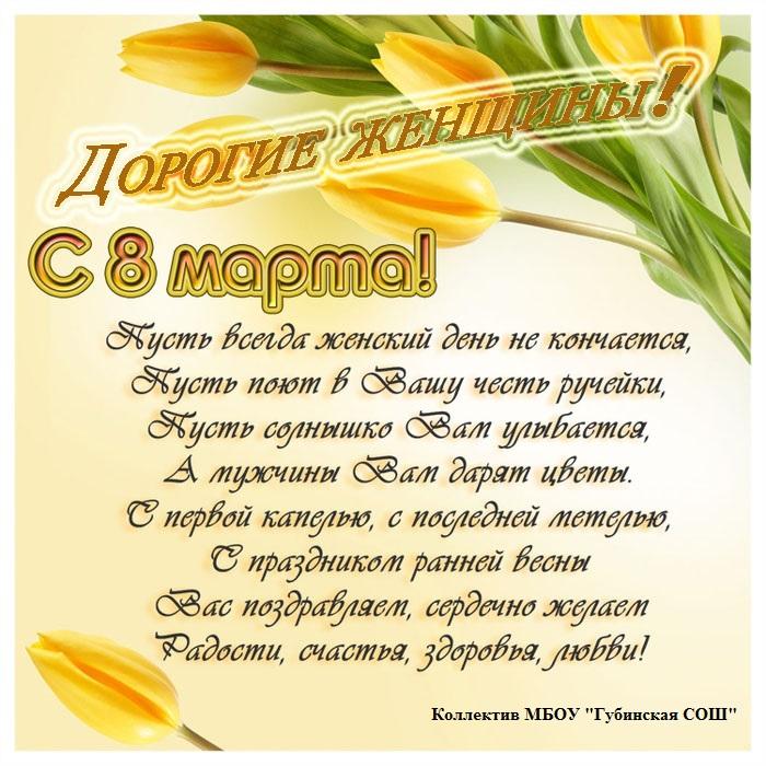 Поздравления с марта в стихах 8 марта