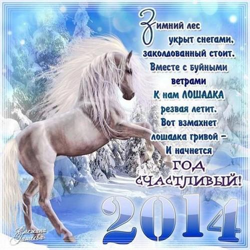 Прикольный поздравления 2014