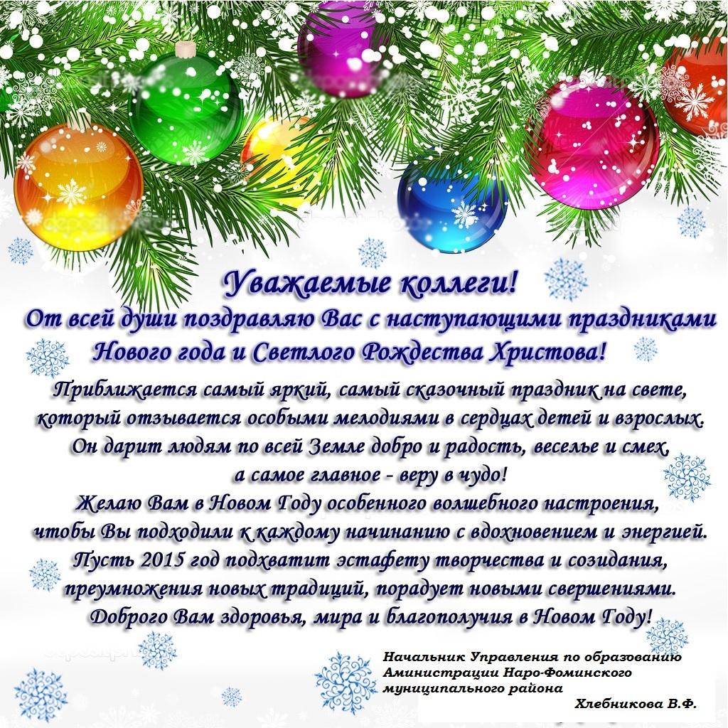 Пожелания коллегам с наступающим новым годом